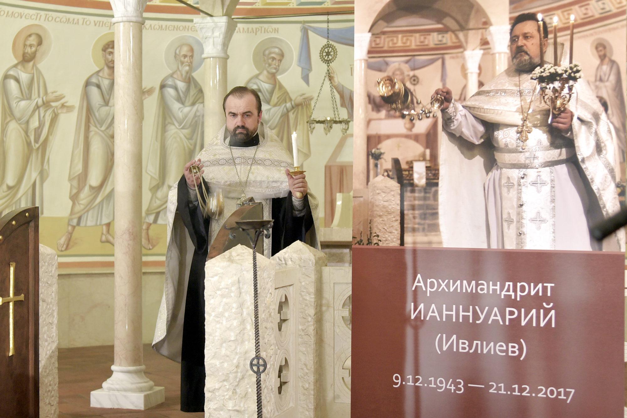 Состоялся вечер памяти архимандрита Ианнуария (Ивлиева)