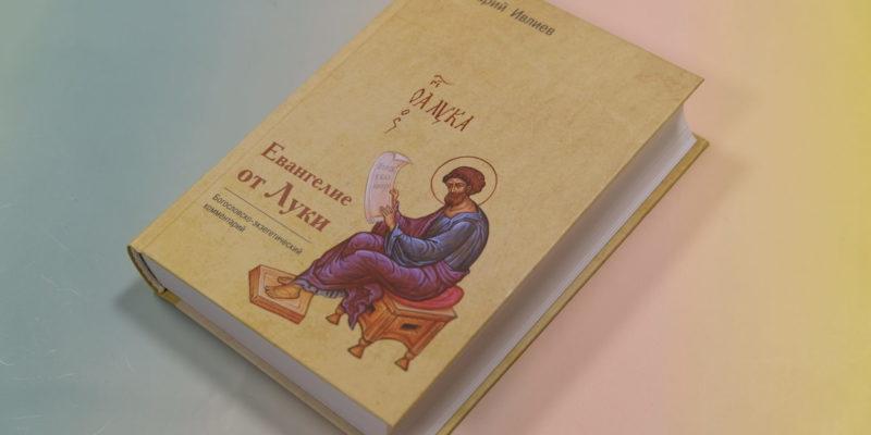 Евангелие от Луки. Богословско-экзегетический комментарий
