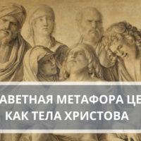 ВИДЕО: Архимандрит Ианнуарий: Новозаветная метафора Церкви как Тела Христова (13.06.2011)