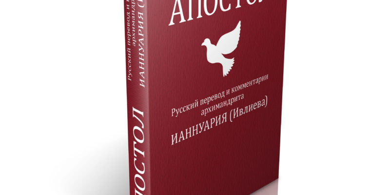 Предзаказ новой книги отца Ианнуария